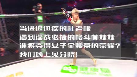 杜婷VS林荷琴对决-精武门MMA总决赛