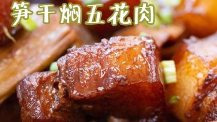 菜菜美食日记 第一季 第74集 焖了超入味的一锅肉,超绝无敌下饭!啤酒笋干焖五花肉