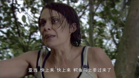 《黑水》  突遇鳄鱼 翻船落水爬树逃生