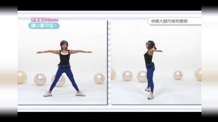 郑多燕减肥操, 瘦全身的减肥操, 每天五分钟虐走20斤