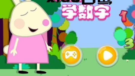 【xiao白鹭】小猪佩奇玩具视频游戏动画片 小猪佩奇学数字123 小兔瑞贝卡4399小游戏