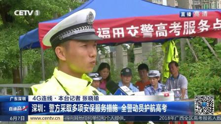 直通高考2018: 张晓瑜 深圳 警方采取多项安保服务措施 全警动员护航高考-访谈04