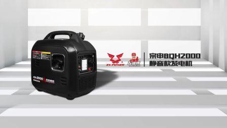 宗申BQH2000静音变频发电机