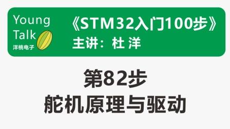 STM32入门100步(第82步)舵机原理与驱动