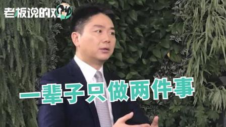 刘强东放话: 我这一辈子只做两件事