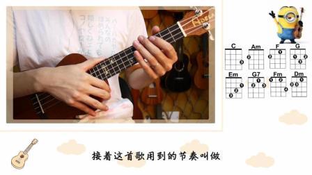 大黄尤克里里 歌曲教学十 《小手拉大手》