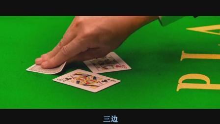 假高进和赌后玩牌输光光, 真赌神提前买外围反赢