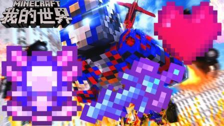 少云解说我的世界《电玩英雄幸运方块》EP16: 冰晶钻剑石人心, 高达铁甲护身符