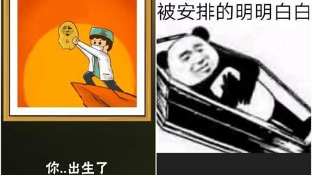《中国式家长》demo丨从小到大被安排的明明白白.