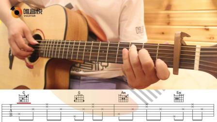 花粥 遥不可及的你 唯音悦超简单吉他弹唱教学