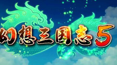 (情衷解说)幻想三国志5: 无限刷钱和新的召唤兽