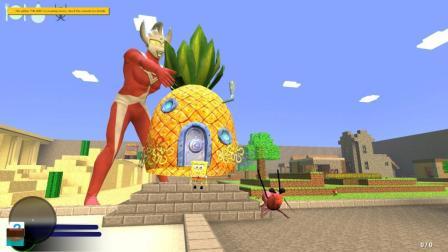 我的世界 奥特曼把海绵宝宝的菠萝房搬过来了