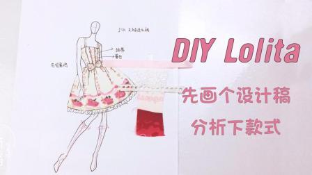 自己动手做洛丽塔lolita小裙子, 先画个款式图讲解下制作思路