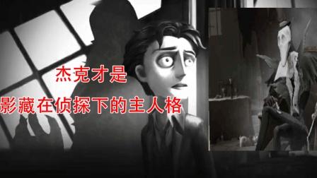 第五人格: 侦探本身不是主人格, 影藏在面具下的主人格是杰克