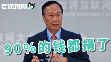 富士康郭台铭: 我90%财产都捐出去了