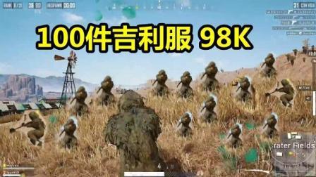 绝地求生: 100位穿吉利服的玩家, 拿98K刚枪, 活到最后的都是狙神