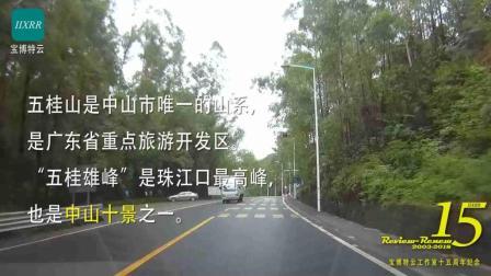 五桂山山区风景纪录