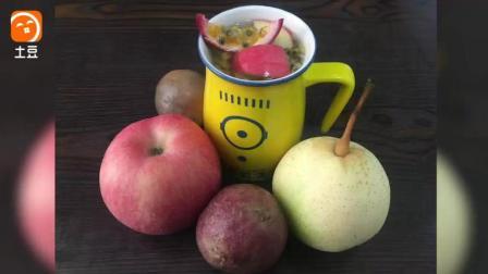 小伙教你如何在家自制百香果水果茶, 想喝的点进来哦, 好喝简单方便