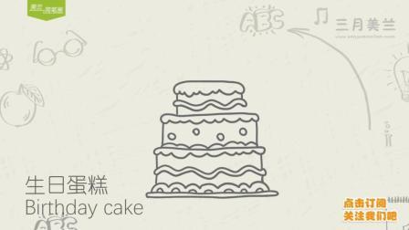 英语简笔画之生日蛋糕简笔画教程, 美兰简笔画视频教程