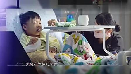 《人间世》5岁王天奇出重症室出来, 终于见到妈妈了, 激动落泪!