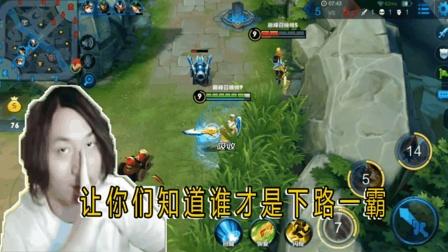 王者荣耀张大仙: 我需要找花木兰单挑, 让你们知道谁才是下路一霸!