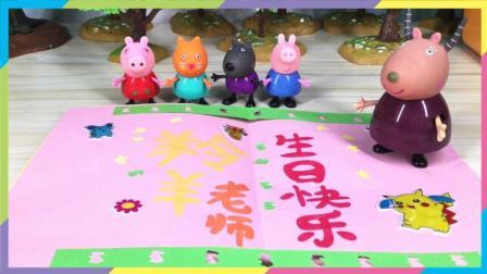 兜糖小猪佩奇玩具 小猪佩奇和朋友们给羚羊老师做生日贺卡