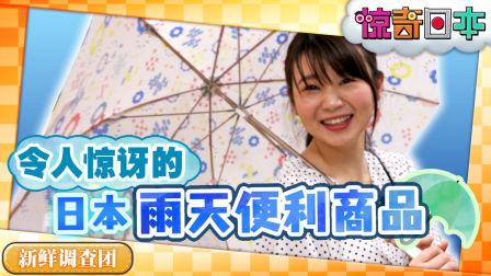 惊奇日本:令人惊讶的日本梅雨季便利商品