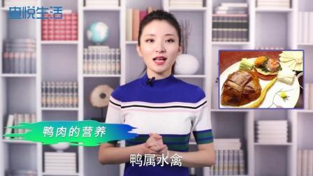 鸡肉、鸭肉、鹅肉, 谁的营养价值更高?