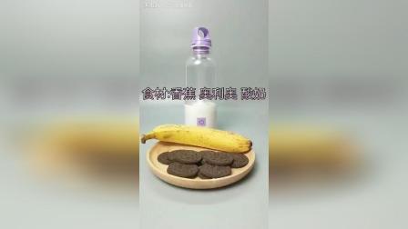 奥利奥香蕉奶昔做法[皱眉]