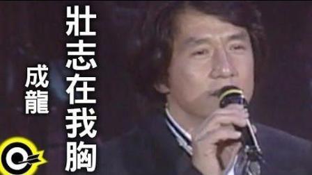 成龙经典歌曲《壮志在我胸》经典之作! !