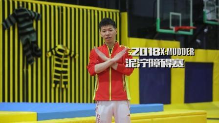 世界蹦床冠军叶帅领跑泥泞障碍赛北京奥森站