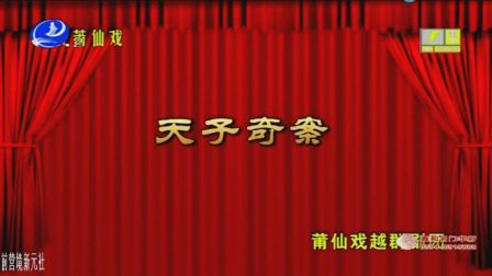 莆仙戏-天子奇案-星光(越群)剧团
