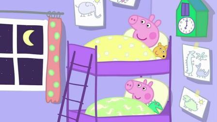 小猪佩奇: 佩奇和乔治睡不着, 怎么办