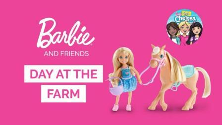 芭比和朋友们 农场日: 小凯莉和朋友们真开心