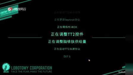 【休闲街区】脑叶公司 第三期 0524