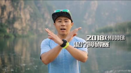 桨板大咖雷子领跑泥泞障碍赛北京奥森站