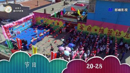 2018忻州宁武《金色摇篮幼儿园》欢庆六一节目20-28
