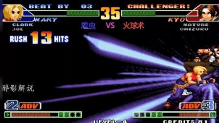 拳皇98c: 玛丽连出两次大招, 一套19连彻底征服草薙京