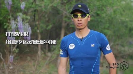 极限越野跑者阿亮助力ISPOShanghai2018运动用品展