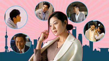 #上海女子图鉴#《上海女子图鉴》罗海燕爱情中的六个男人, 谁最靠谱?