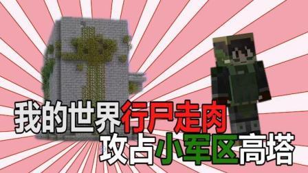 小军区攻占塔楼! ! 【我的世界行尸走肉】#3