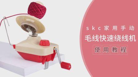 skc家用手动 毛线快速绕线机 使用教程