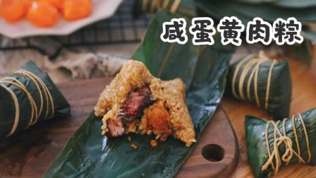 咸蛋黄肉粽, 端午节煮一锅, 和家人一起吃