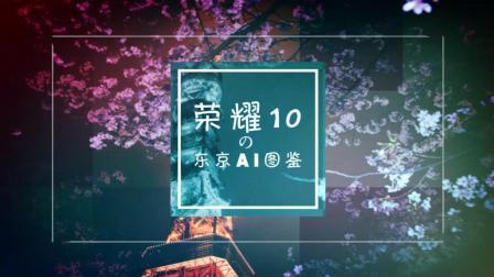荣耀10东京AI图鉴