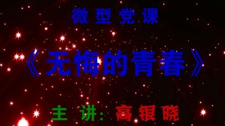 2018年微型党课   高银晓   无悔的青春