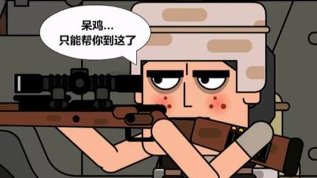 爆笑吃鸡:免贵姓王,请叫我赵铁蛋吧,结局吃鸡意想不到!