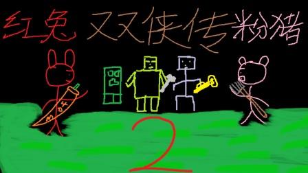 【红叔】红兔粉猪双侠传2 致富之路 第七集 上丨我的世界 Minecraft