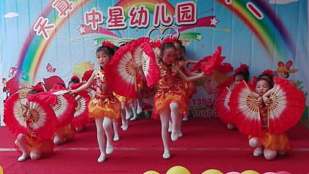 坪石中星幼儿园庆六一舞蹈:扇子舞 拉拉爱