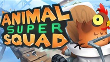 【裤衩解说】Animal Super Squad 动物超级小队 卡关? ! 这就结束了吗