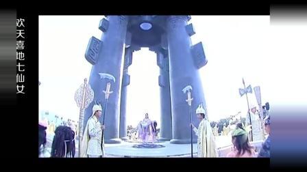 欢天喜地七仙女: 董永抱着紫儿走过七仙阁, 仙女们个个泪如雨下!